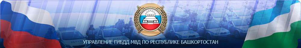 Штрафы гибдд по республике башкортостан официальный сайт штрафы по фамилии